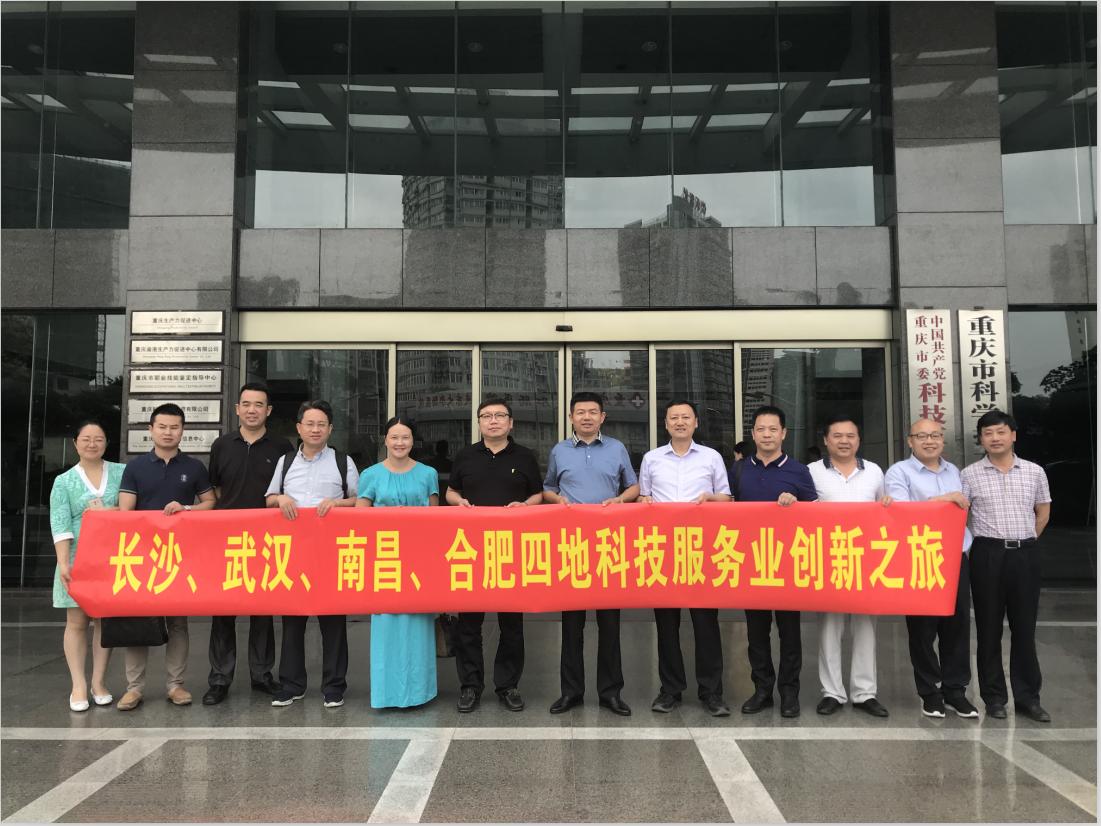 2018长江中游省会城市科技服务资源共享平台调研会