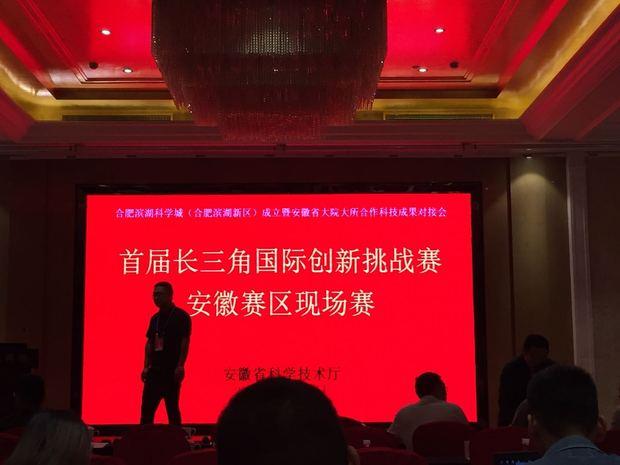众智网代表企业参加首届长三角国际创新挑战赛安徽赛区现场赛