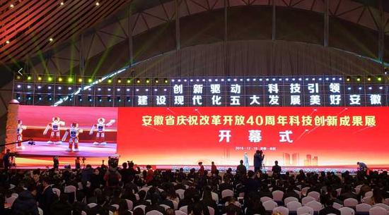 安徽省改革开放四十周年成果展众智网参展