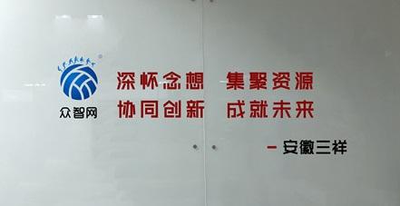合肥电视台访安徽三祥入选国家中小企业公共服务示范平台