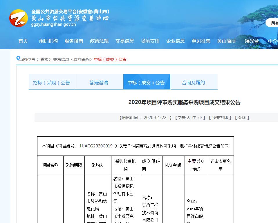 """安徽三祥中标""""黄山市项目评审购买服务""""项目"""