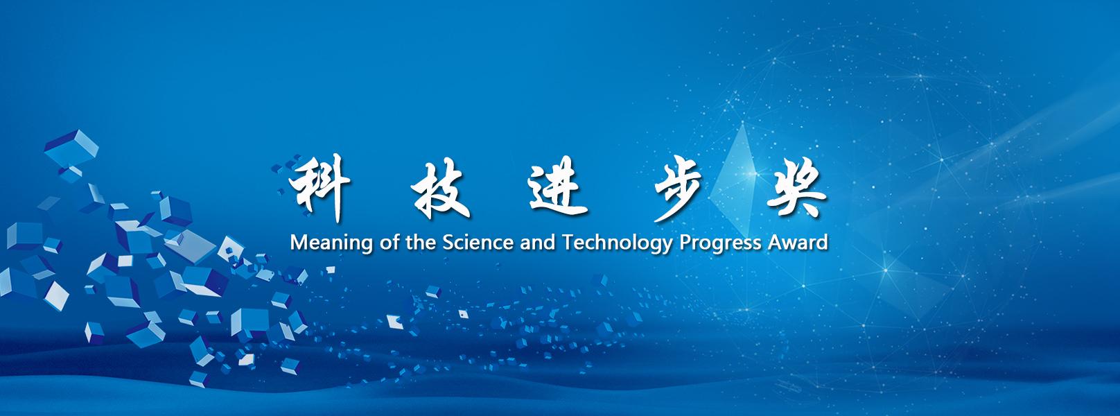 """众智网""""科技进步奖线上培训会""""圆满落幕"""